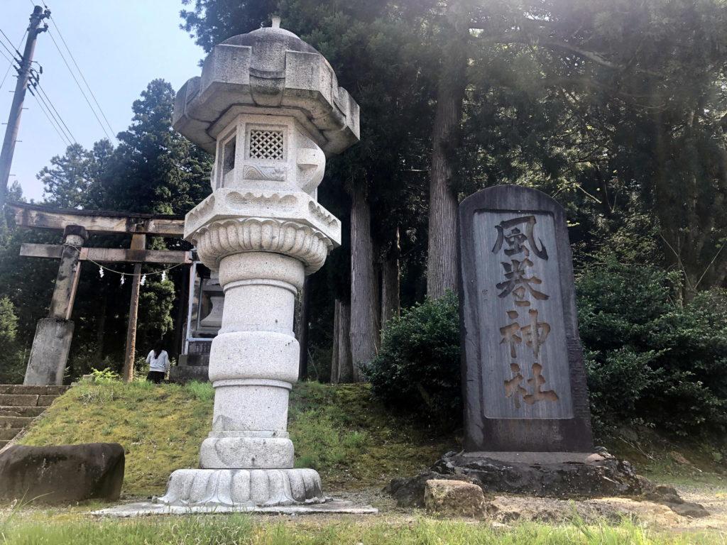 風巻神社入口の写真